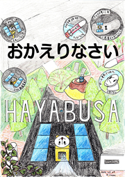 hayabusa24